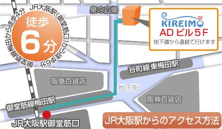 キレイモ梅田店